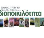 Εθνική Στρατηγική για τη Βιοποικιλότητα