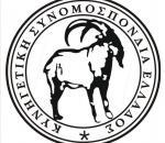 Ανακοίνωση της Κυνηγετικής Συνομοσπονδίας Ελλάδος