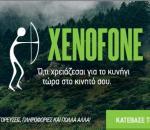 Offline λειτουργία για το Xenofone