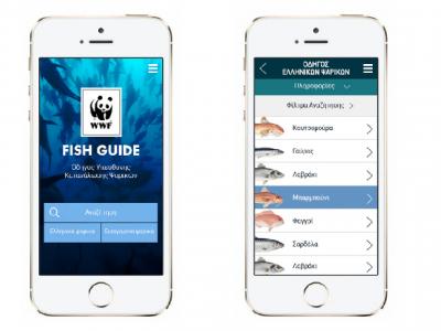 Fish Guide από το WWF Hellas σε μορφή app