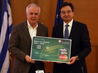 Μνημόνιο συνεργασίας για την Κάρτα του Αγρότη